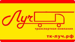 Транспортная компания «Луч»